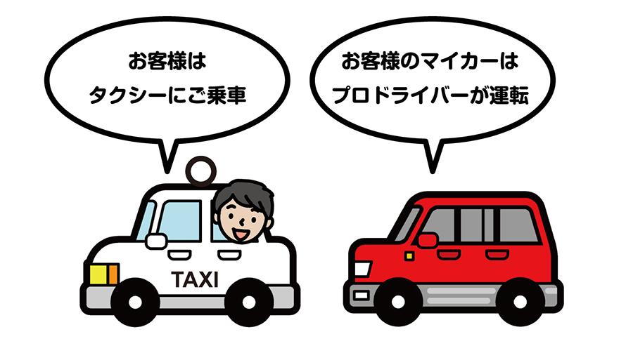 タクシー代行|有限会社糸魚川タクシー