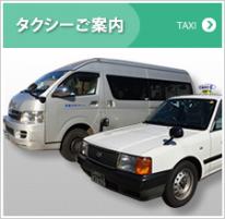 タクシーご案内