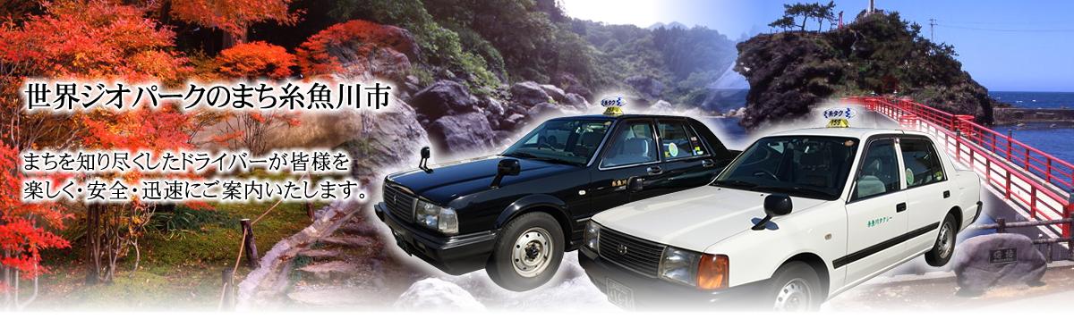 糸魚川のまちを知り尽くしたドライバーが皆様を楽しく・安全・迅速に案内いたします。