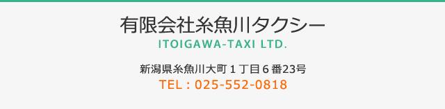 株式会社糸魚川タクシー