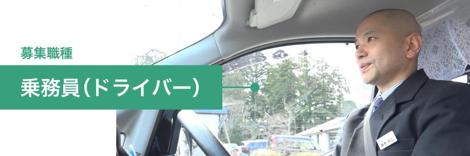 募集職種 乗務員(ドライバー)