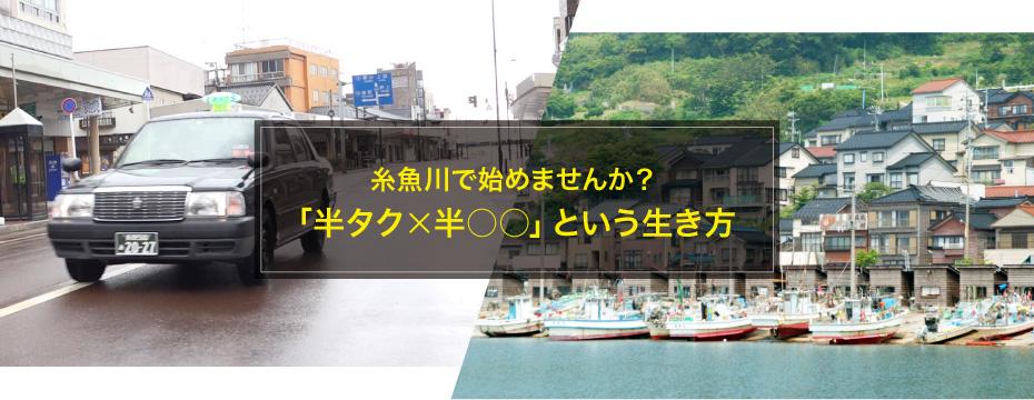 糸魚川で始めませんか?「半タク×半○○」という生き方